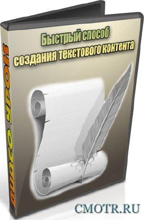 Быстрый способ создания текстового контента (2013) DVDRip