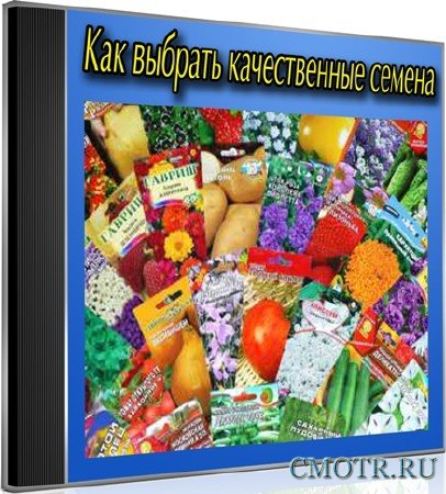 Как выбрать качественные семена (2013) DVDRip