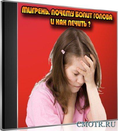 Мигрень. Почему болит голова и как лечить (2012) DVDRip