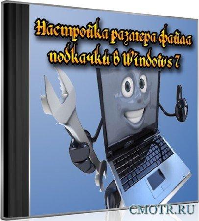 Настройка размера файла подкачки в Windows 7 (2012) DVDRip