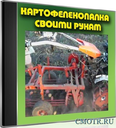 Картофелекопалка своими руками (2012) DVDRip
