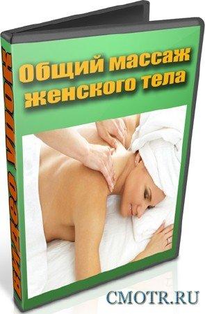 Общий массаж женского тела (2012) DVDRip