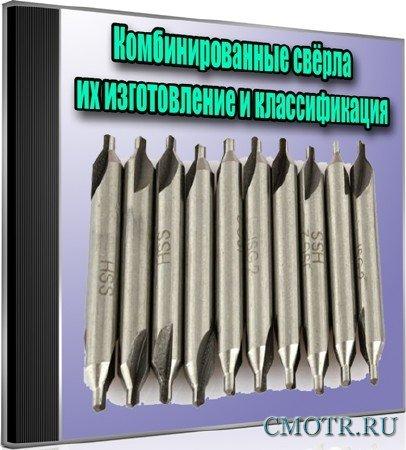 Комбинированные сверла их изготовление и классификация (2012) DVDRip
