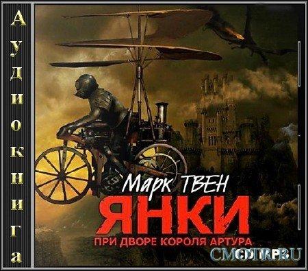 Твен Марк - Янки при дворе короля Артура (Фантастика,Аудиокнига)
