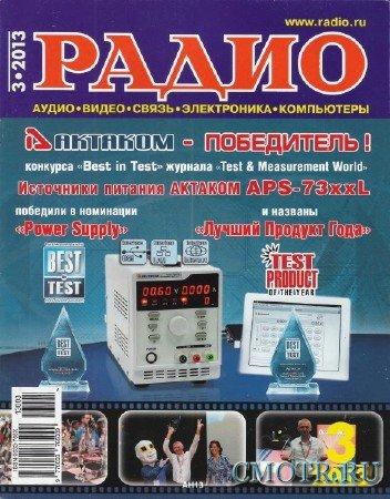 Радио №3 2013