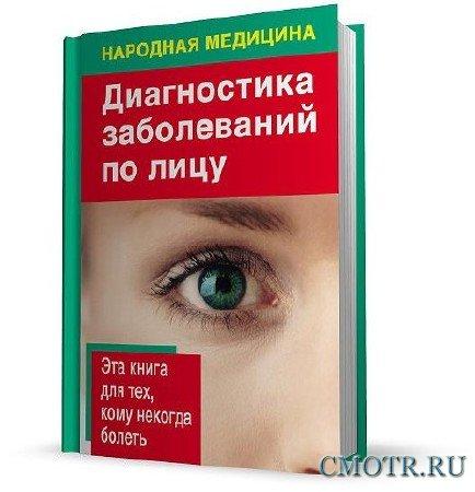 Народная медицина. Диагностика заболеваний по лицу