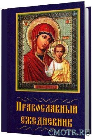 Православный ежедневник 2.5.3 + Portable