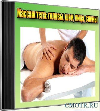 Массаж тела: головы, шеи, лица, спины (2012) DVDRip