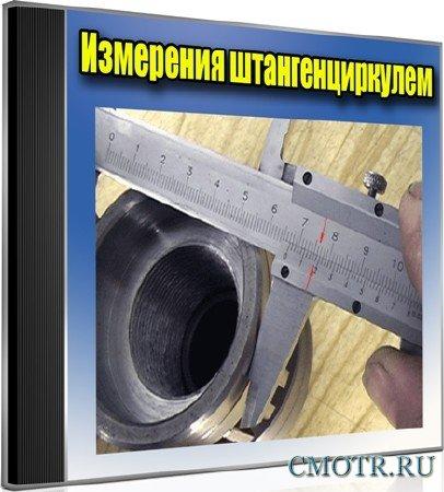 Измерения штангенциркулем (2012) DVDRip