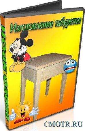 Изготовление табуретки (2012) DVDRip