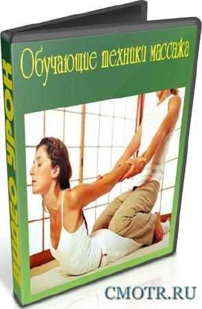 Обучающие техники массажа (2012) DVDRip