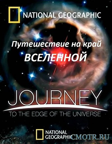Путешествие на край Вселенной / Journey to the Edge of the Universe (2008) BDRip