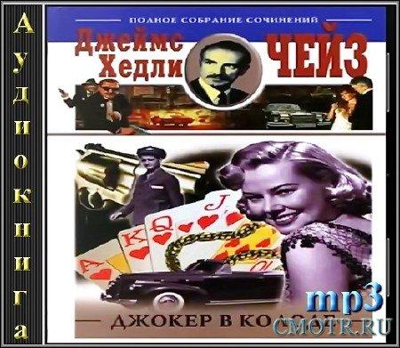 Джеймс Хедли Чейз  - Джокер в колоде (Детектив,Аудиокнига)
