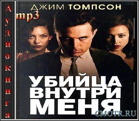 Томпсон Джим - Убийца внутри меня (Триллер,Аудиокнига)
