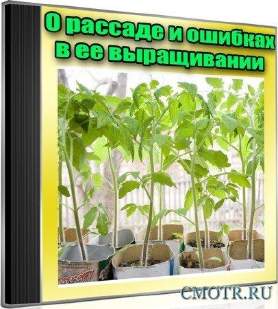 О рассаде и ошибках в ее выращивании (2012) DVDRip