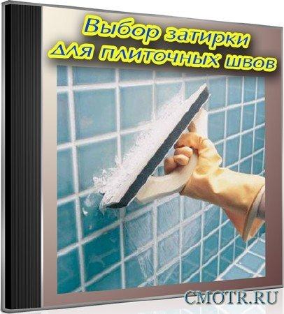 Выбор затирки для плиточных швов (2012) DVDRip