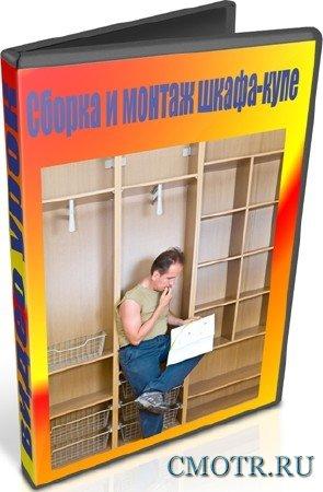 Сборка и монтаж шкафа-купе (2012) DVDRip