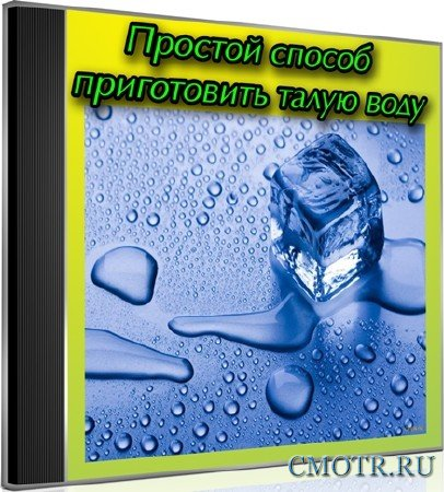 Простой способ приготовить талую воду (2012) DVDRip