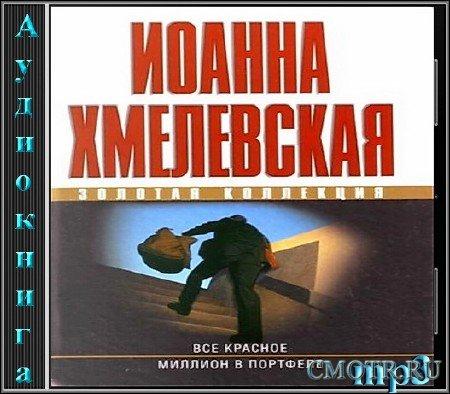 Хмелевская Иоанна - Все красное (Детектив,Аудиокнига)