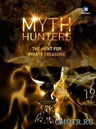 Охотники за мифами. В поисках пиратских сокровищ / Myth Hunters. The Hunt for Pirate Treasure (2012) SATRip