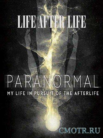 Паранормальное. Жизнь после жизни / Paranormal. Life after life (2012) SATRip
