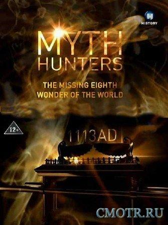 Охотники за мифами. Утраченное восьмое чудо света / Myth Hunters. The Missing Eighth Wonder of the World (2012) SATRip