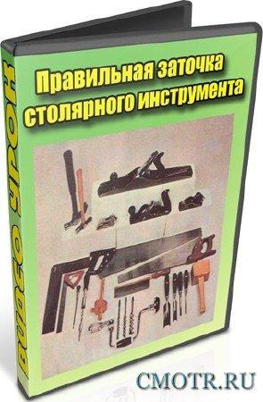 Правильная заточка столярного инструмента (2012) DVDRip