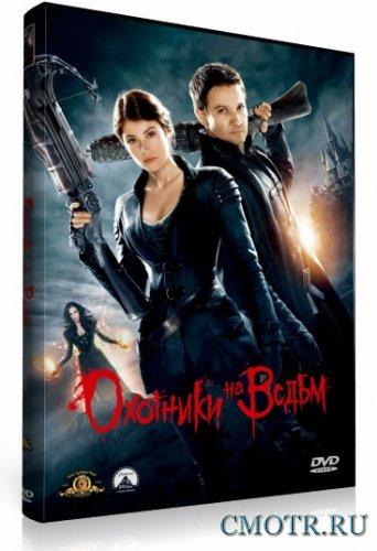 Охотники на ведьм / Hansel & Gretel: Witch Hunters (2013)  TS