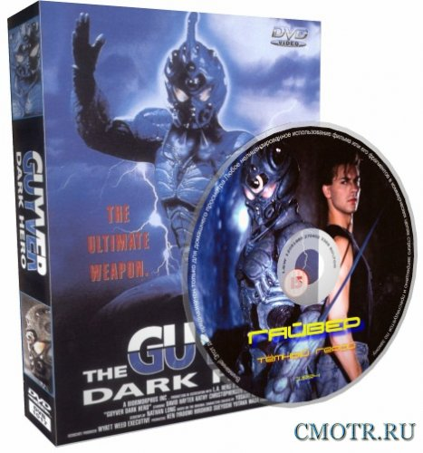 Гайвер 2: Темный герой / Guyver: Dark Hero (1994) DVDRip