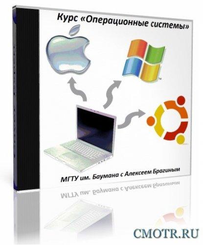 Курс «Операционные системы» в МГТУ им. Баумана с Алексеем Брагиным (2013) BDRip