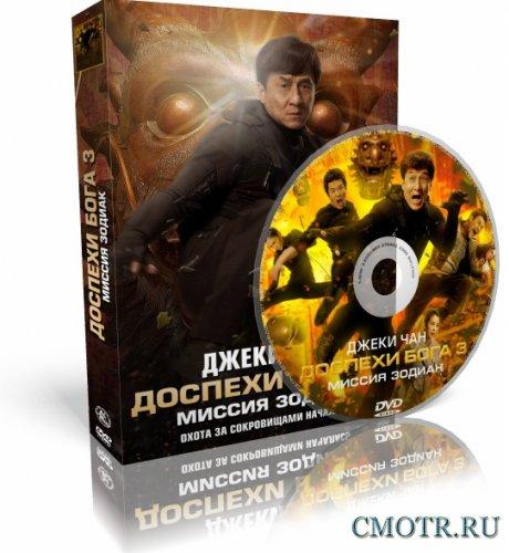 Доспехи Бога 3: Миссия Зодиак 3D / Chinese Zodiac 3D (2012) BDRip 1080p | 3D-Video
