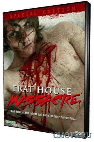 Резня в доме братства / Frat house massacre (2008) DVDRip