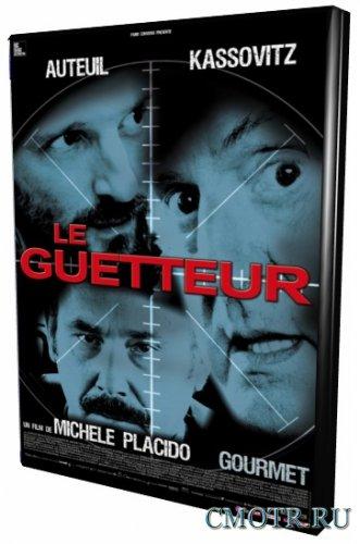 Сторож / Le guetteur (2012) HDRip