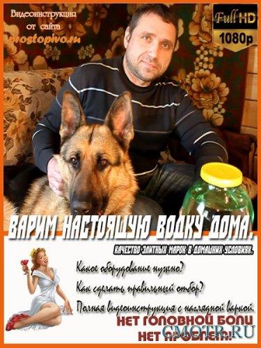Варим настоящую водку дома (2013) HDTVRip 720p
