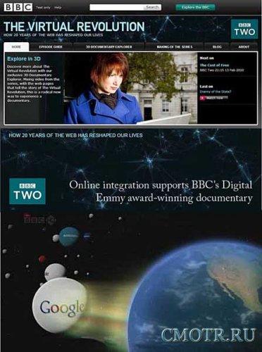 BBC: Виртуальная революция / BBC: The Virtual Revolution [01-04 из 04] (2010) HDTVRip-AVC