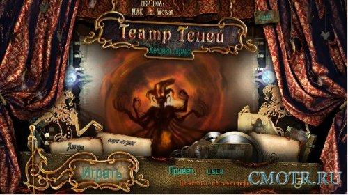 Театр теней: Желания сердца / Theatre of Shadows: As You Wish (2013/PC/RUS)