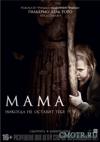 Мама / Mama (2013) WEBRip | L1