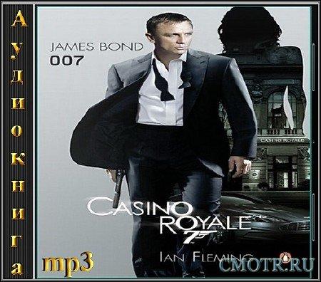 Йен Флеминг - Казино Рояль (Детектив,Аудиокнига)