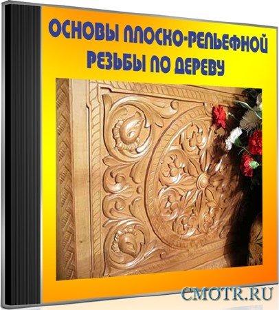 Основы плоско-рельефной резьбы по дереву (2012) DVDRip