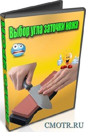 Выбор угла заточки ножа (2012) DVDRip