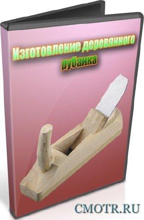 Изготовление деревянного рубанка (2012) DVDRip