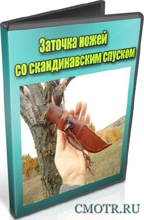 Заточка ножей со скандинавским спуском (2013) DVDRip