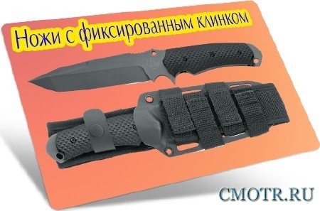 Ножи с фиксированным клинком (2012) DVDRip