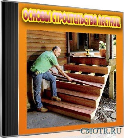Основы строительства лестниц (2012) DVDRip