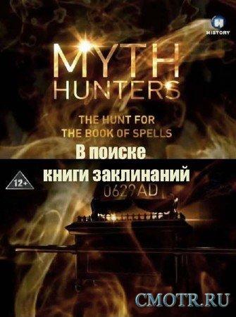 Охотники за мифами. В поиске Книги Заклинаний / Myth Hunters. The Hunt for the Book of Spells (2012) SATRip