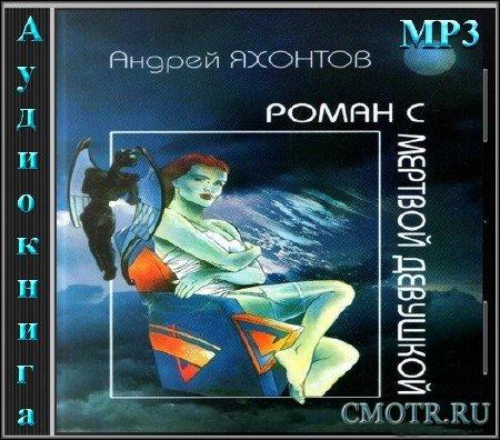 Яхонтов Андрей - Роман с мертвой девушкой (Комедия,Аудиокнига)