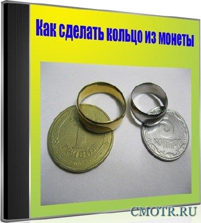 Как сделать кольцо из монеты (2012) DVDRip