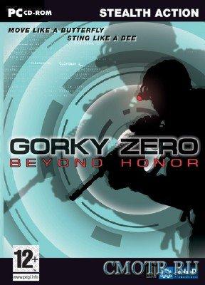 Gorky Zero Dilogy (2004-2005/RUS/RePack)