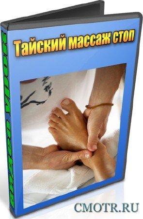 Тайский массаж стоп (2012) DVDRip