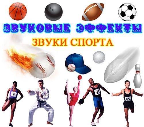 Подборка Разные спортивные Звуковые эффекты